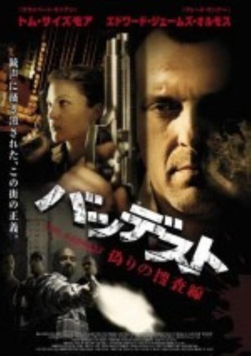 【中古】バッデスト 偽りの捜査線 【DVD】/トム・サイズモア