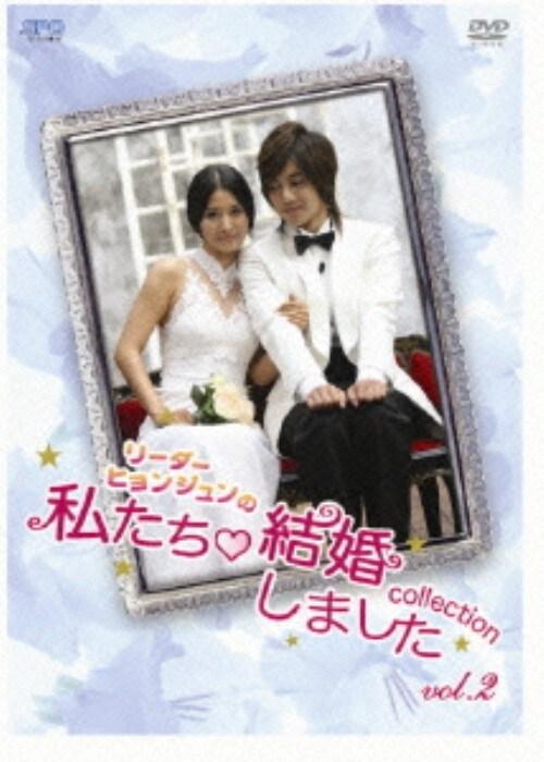 【中古】2.リーダー・ヒョンジュンの私たち結婚しました… 【DVD】/キム・ヒョンジュン