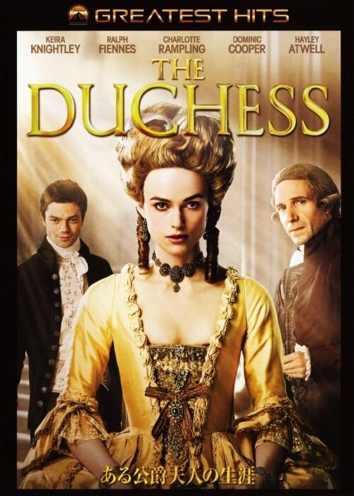 【中古】ある公爵夫人の生涯 SP・コレクターズ・ED 【DVD】/キーラ・ナイトレイ