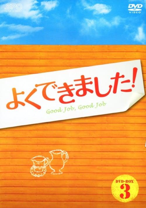 【中古】3.よくできました! BOX 【DVD】/チェリム