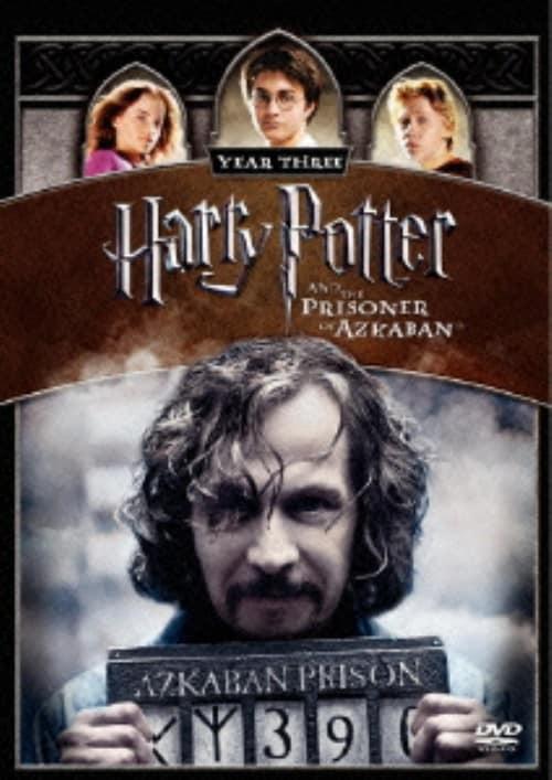 【中古】ハリー・ポッターとアズカバンの囚人 【DVD】/ダニエル・ラドクリフ