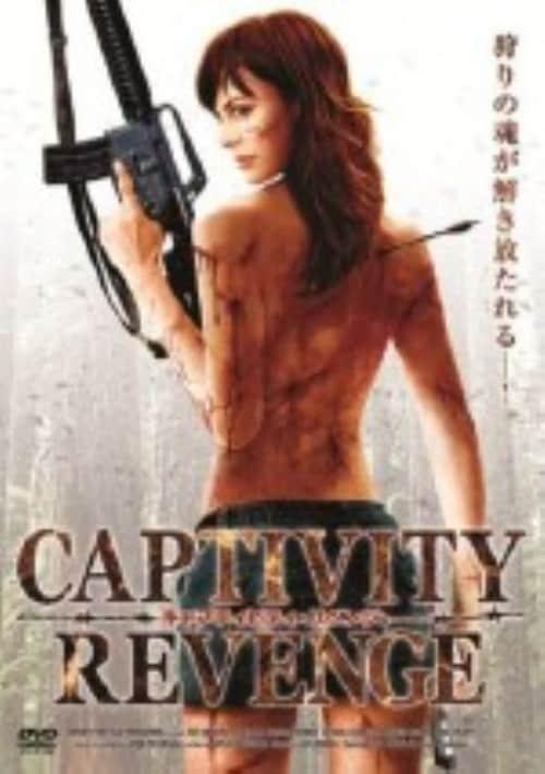 【中古】キャプティビティ・リベンジ 【DVD】/ジェームズ・レイ