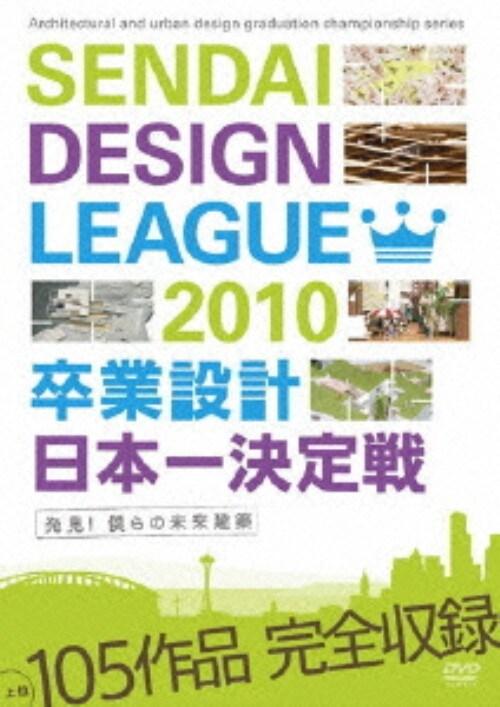 【中古】SENDAI DESIGN LEAGUE 2010 卒業設計 日… 【DVD】/アンガールズ
