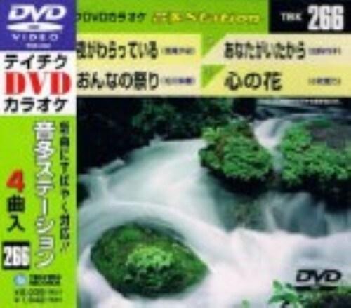 【中古】266.音多Station 【DVD】