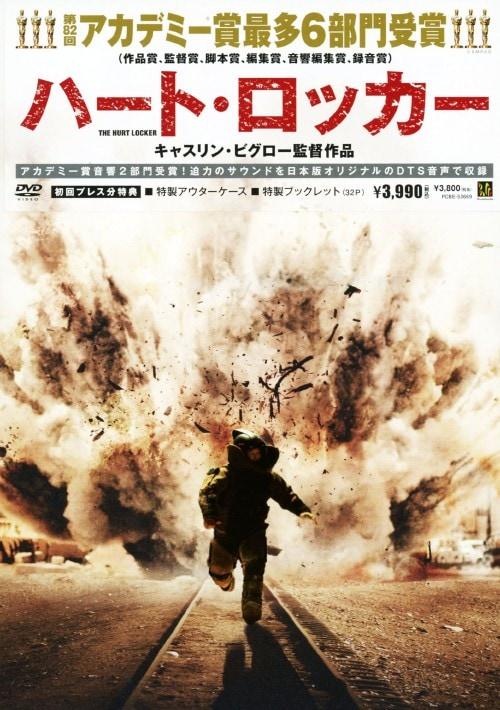 【中古】ハート・ロッカー 【DVD】/ジェレミー・レナー