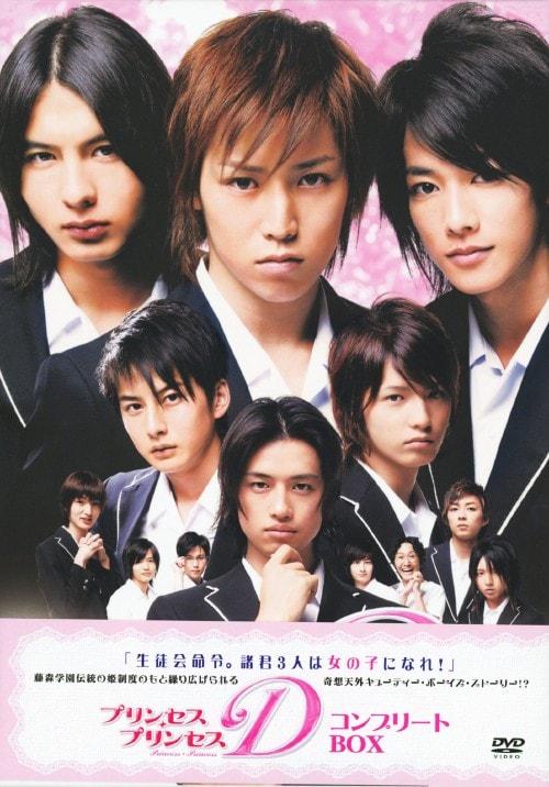 【中古】プリンセス・プリンセスD コンプリートBOX 【DVD】/鎌苅健太