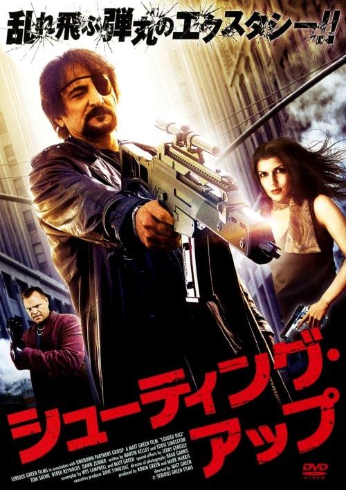 【中古】シューティング・アップ 【DVD】/トム・サヴィーニ