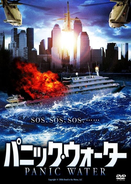 【中古】パニック・ウォーター 【DVD】/マギー・マリオン