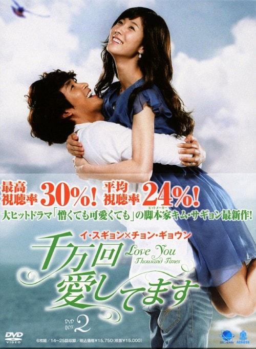 【中古】2.千万回愛してます BOX 【DVD】/イ・スギョン