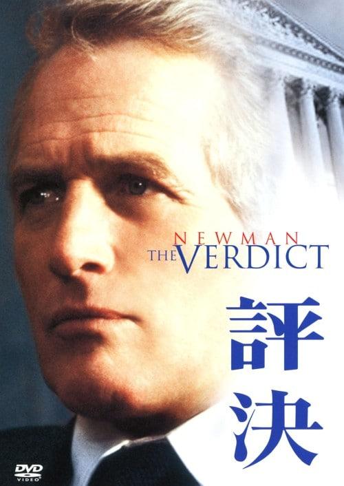 【中古】評決 【DVD】/ポール・ニューマン
