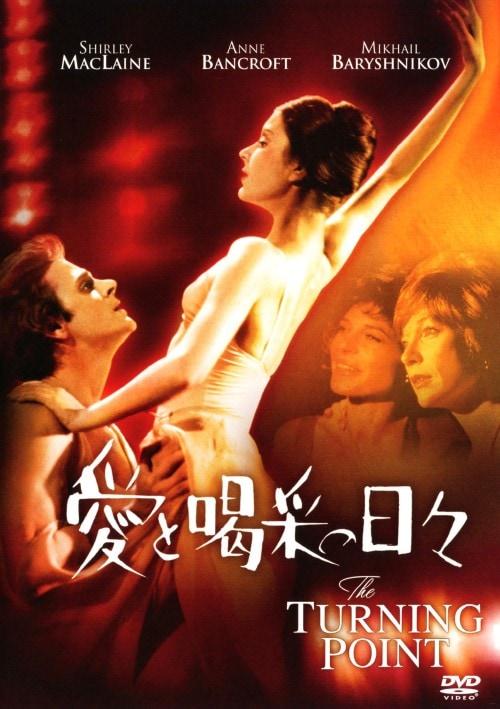 【中古】愛と喝采の日々【DVD】/シャーリー・マクレーン