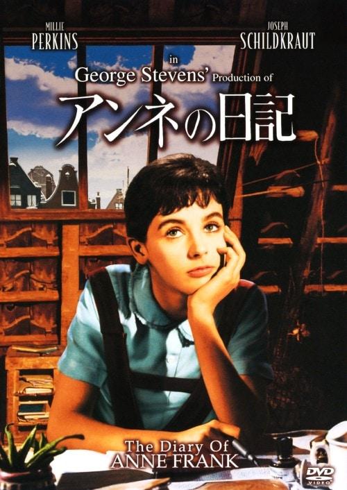 【中古】アンネの日記(1959) 【DVD】/ミリー・パーキンス
