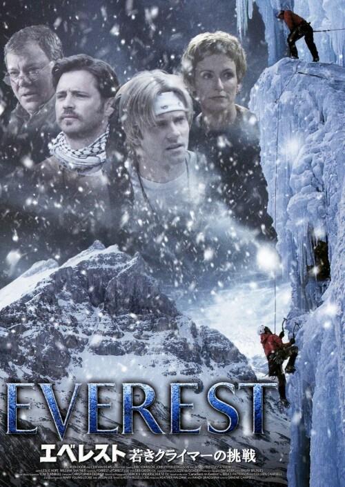 【中古】エベレスト 若きクライマーの挑戦 【DVD】/ジェイソン・プリーストリー