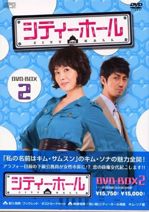 【中古】2.シティーホール BOX (完) 【DVD】/キム・ソナ
