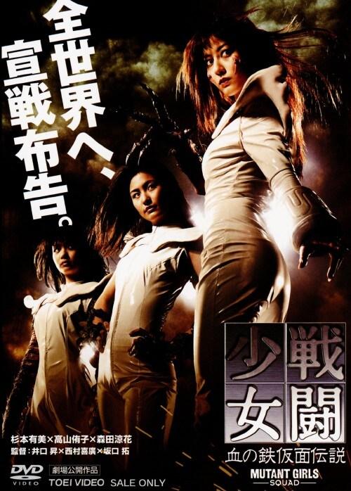 【中古】戦闘少女 血の鉄仮面伝説 【DVD】/杉本有美
