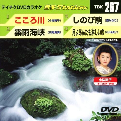 【中古】267.音多Station 【DVD】