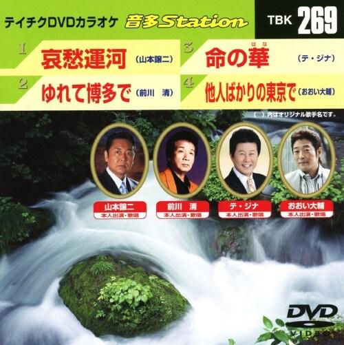 【中古】269.音多Station 【DVD】
