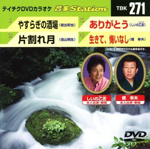 【中古】271.音多Station 【DVD】