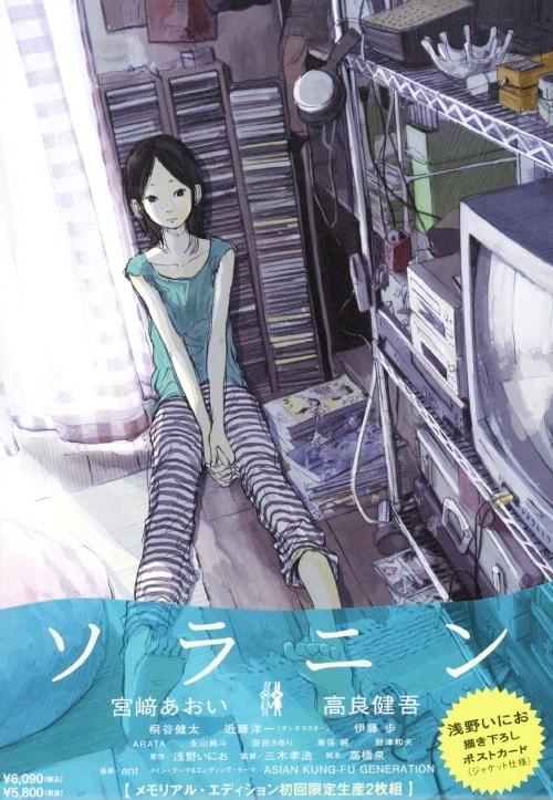 【中古】初限)ソラニン メモリアル・ED 【DVD】/宮�アあおい