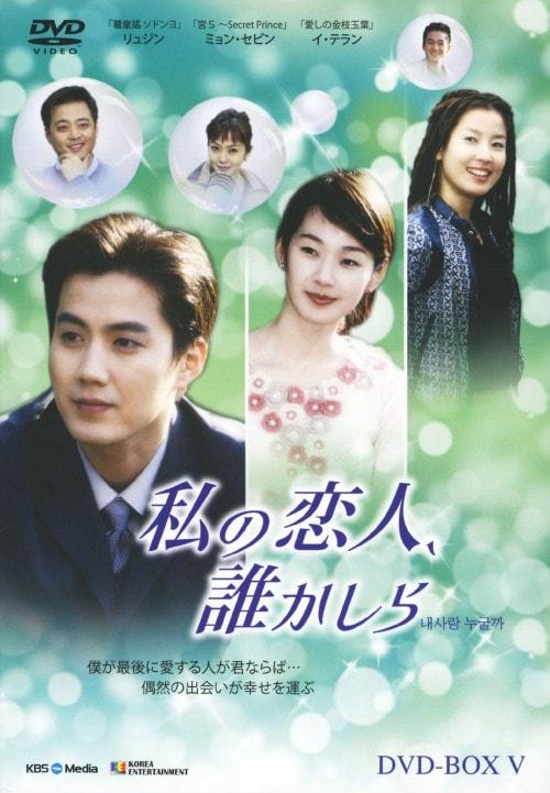 【中古】5.私の恋人、誰かしら BOX 【DVD】/リュ・ジン