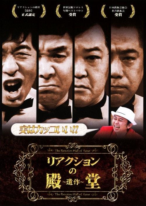 【中古】リアクションの殿堂 遺作 【DVD】/ダチョウ倶楽部