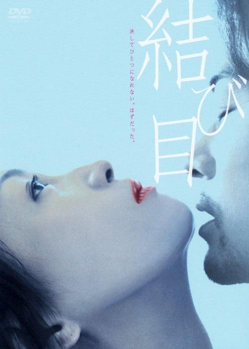 【中古】結び目 【DVD】/赤澤ムック