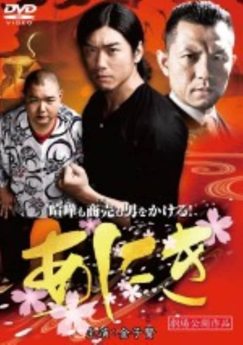【中古】あにき (2010) 【DVD】/金子賢
