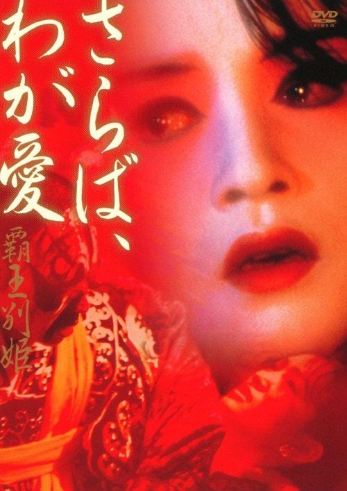 【中古】さらば、わが愛 覇王別姫 【DVD】/レスリー・チャン