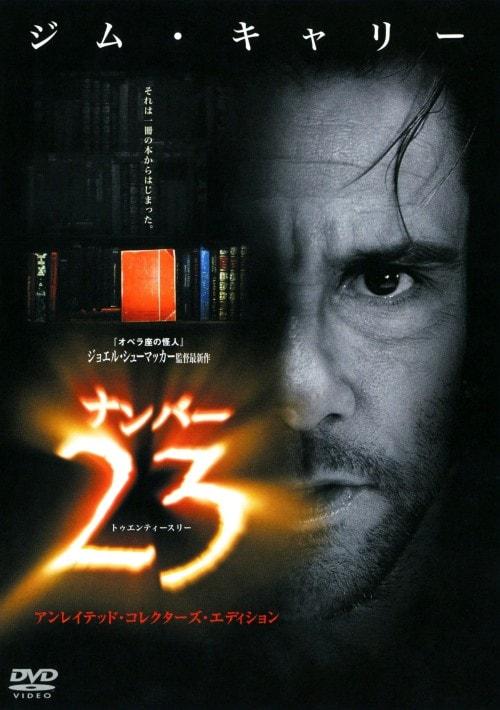 【中古】ナンバー23 アンレイテッド・コレクターズ・ED 【DVD】/ジム・キャリー