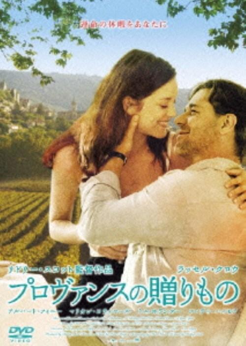 【中古】プロヴァンスの贈りもの 【DVD】/ラッセル・クロウ