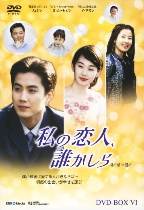 【中古】6.私の恋人、誰かしら BOX 【DVD】/リュ・ジン