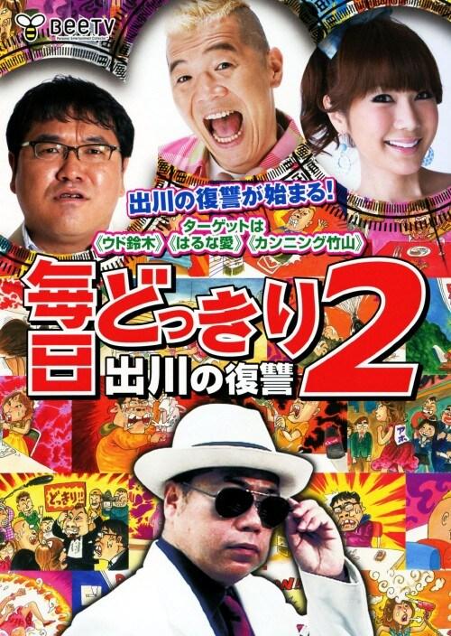 【中古】2.毎日どっきり 〜出川の復讐〜 【DVD】/出川哲朗