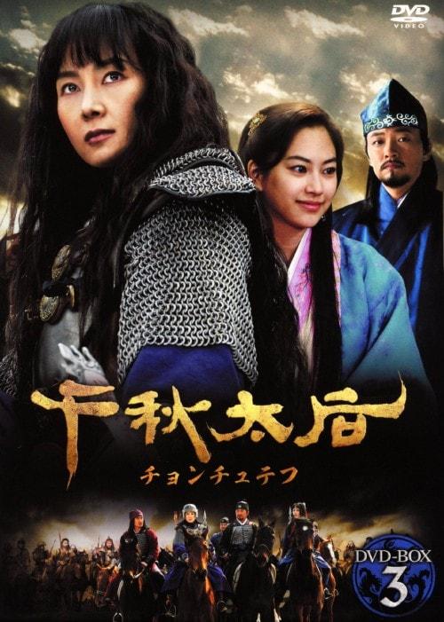 【中古】3.千秋太后(チョンチュテフ)BOX 【DVD】/チェ・シラ