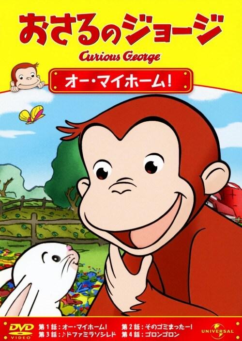 【中古】おさるのジョージ オー・マイホーム! 【DVD】