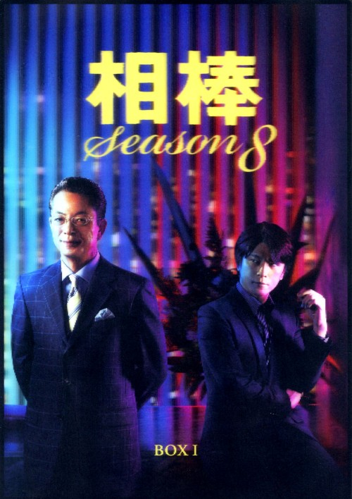 【中古】1.相棒 8th BOX 【DVD】/水谷豊