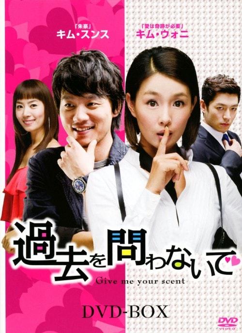 【中古】過去を問わないで BOX 【DVD】/キム・スンス