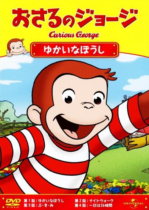 【中古】おさるのジョージ ゆかいなぼうし 【DVD】