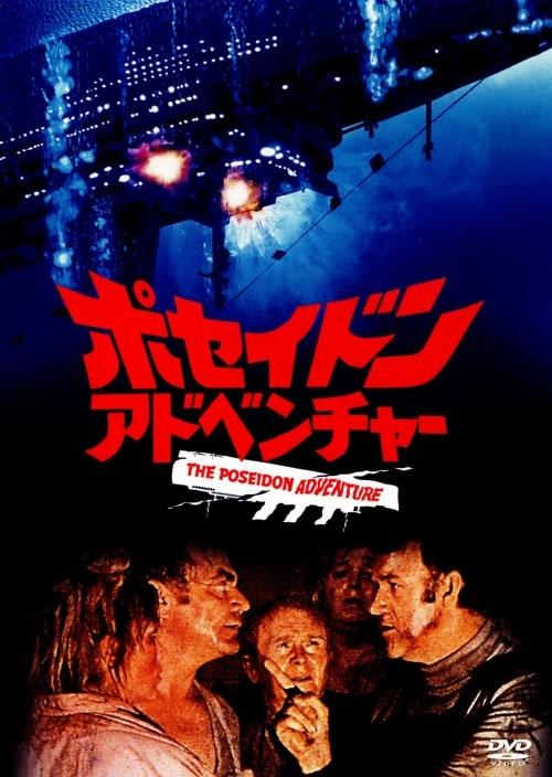【中古】ポセイドン・アドベンチャー (1972) 【DVD】/ジーン・ハックマン