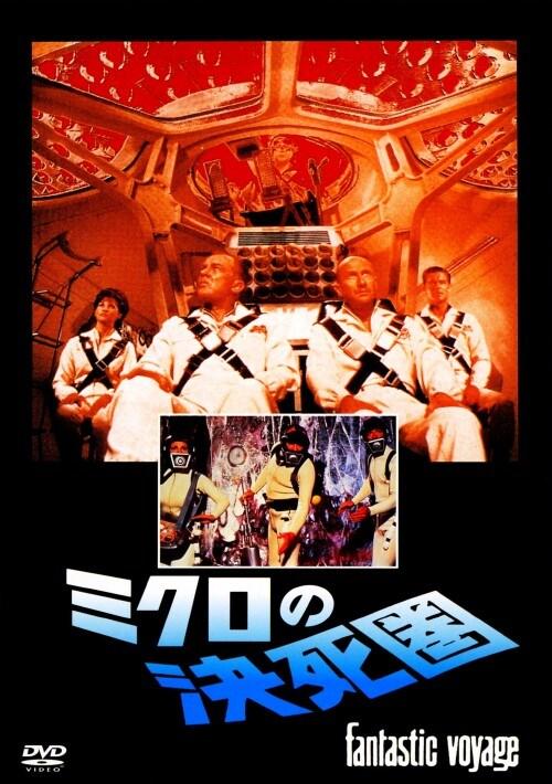 【中古】ミクロの決死圏 【DVD】/スティーブン・ボイド