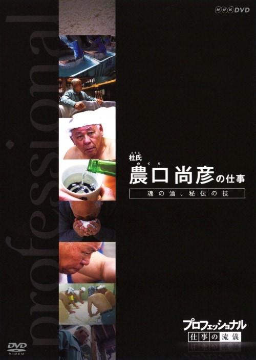 【中古】プロフェッショナル 仕事の流儀 杜氏 農口尚… (完) 【DVD】/農口尚彦