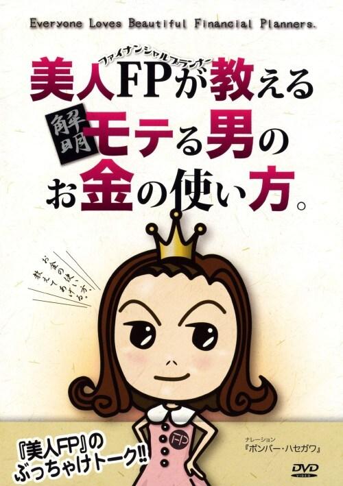 【中古】美人FPが教える 解明 モテる男のお金の使い… 【DVD】/加藤梨里