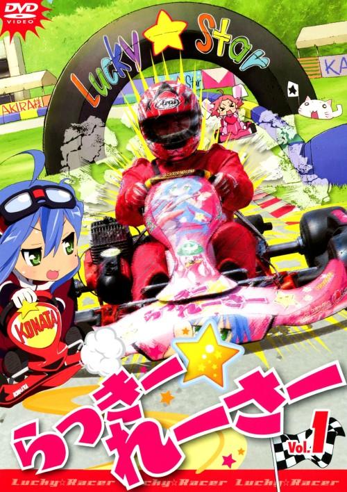 【中古】1.らっきー・れーさー 【DVD】/白石稔