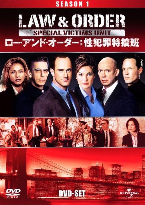 【中古】Law & Order 性犯罪特捜班 1st セット 【DVD】/クリストファー・メローニ