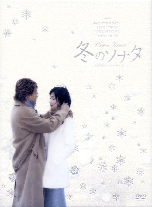 【中古】冬のソナタ 韓国KBSノーカット完全版 BOX 【DVD】/チェ・ジウ