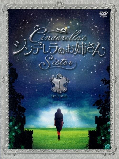 【中古】1.シンデレラのお姉さん BOX 【DVD】/ムン・グニョン