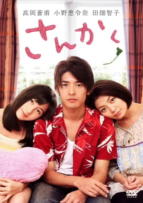 【中古】さんかく 特別版 【DVD】/高岡蒼甫