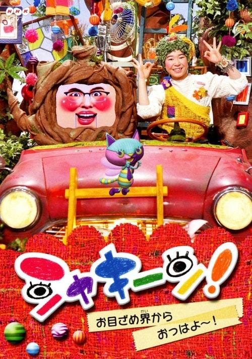 【中古】シャキーン! お目ざめ界から おっはよ〜! 【DVD】/片桐仁
