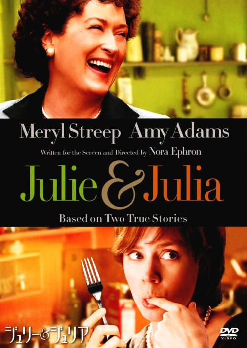 【中古】ジュリー&ジュリア 【DVD】/メリル・ストリープ