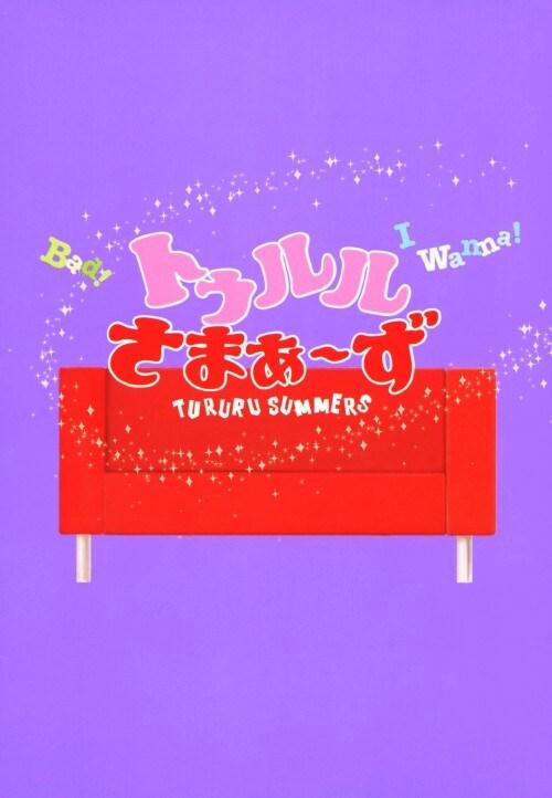 【中古】トゥルルさまぁ〜ず ぴちゃぴちゃジャイアントコーン 【DVD】/さまぁ〜ず