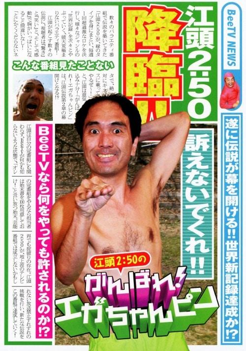 【中古】江頭2:50のがんばれ!エガちゃんピン 【DVD】/江頭2:50